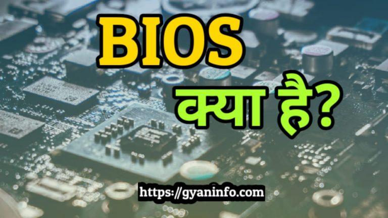 BIOS क्या है - What is BIOS in Hindi जानें पूरी जानकारी