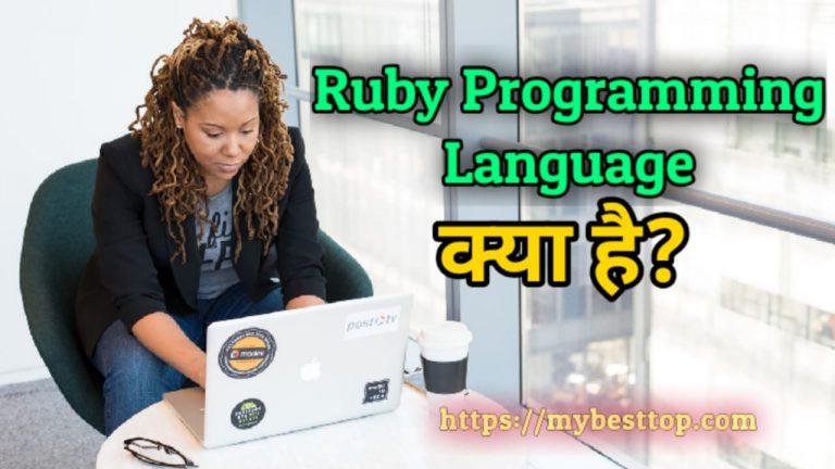 Ruby Programming क्या है - What is Ruby Programming Language in Hindi