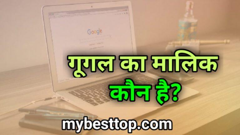 Google का मालिक कौन है