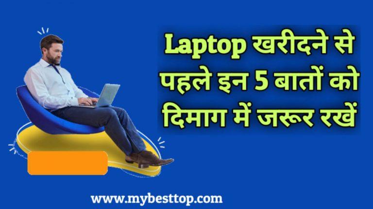 Laptop खरीदने से पहले इन 5 बातों को दिमाग में जरूर रखें