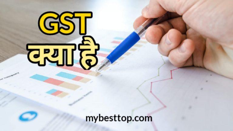GST क्या है GST Full Form in Hindi Full Information