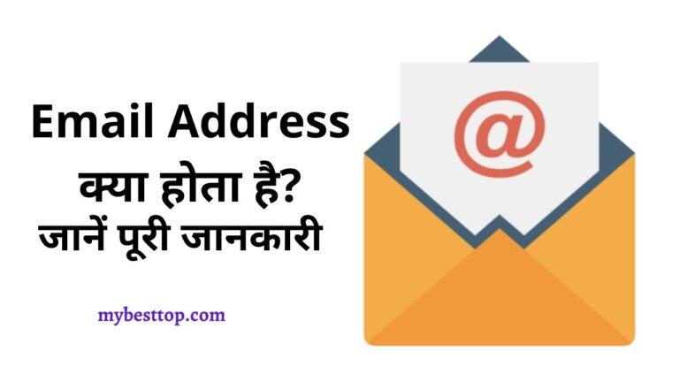 ईमेल एड्रेस क्या होता है – Email Address Kya Hota Hai
