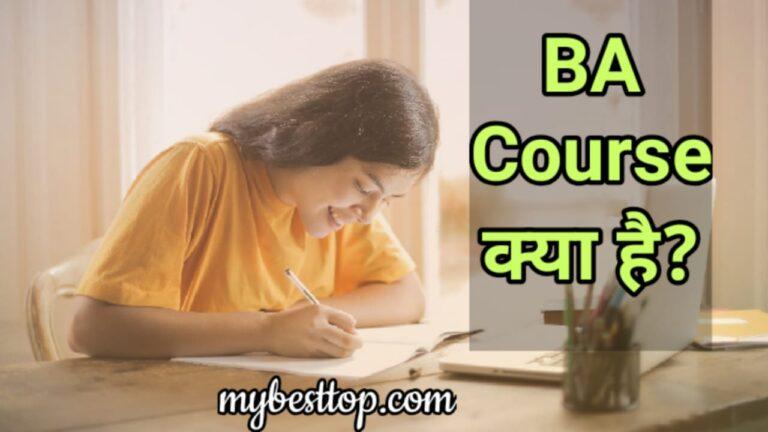 बीए कोर्स (BA Course) क्या है BA Full Form in Hindi