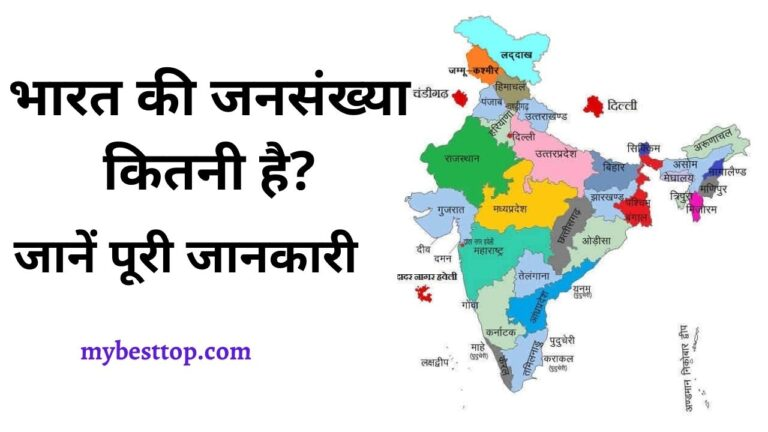 भारत की जनसंख्या कितनी है - Bharat Ki Jansankhya Kitni Hai