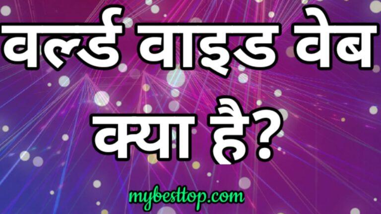 वर्ल्ड वाइड वेब क्या है - What is World Wide Web in Hindi