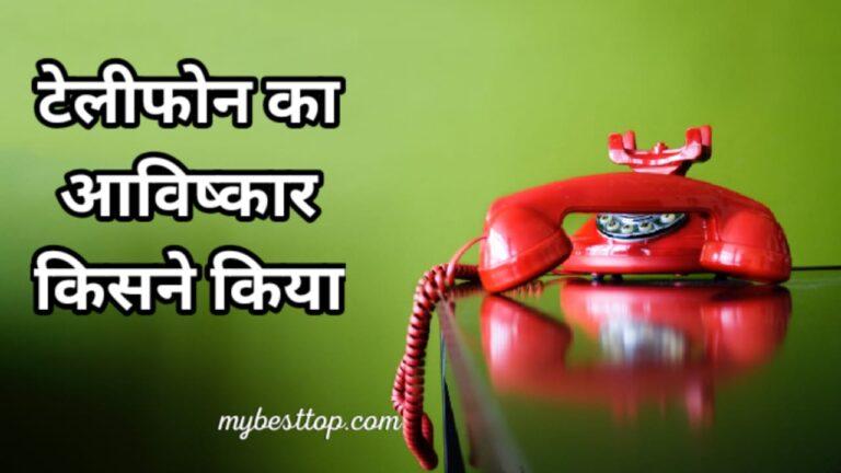 Telephone Ka Avishkar Kisne Kiya टेलीफोन का आविष्कार किसने किया