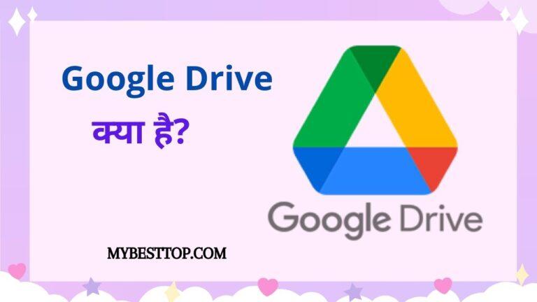 Google Drive in Hindi