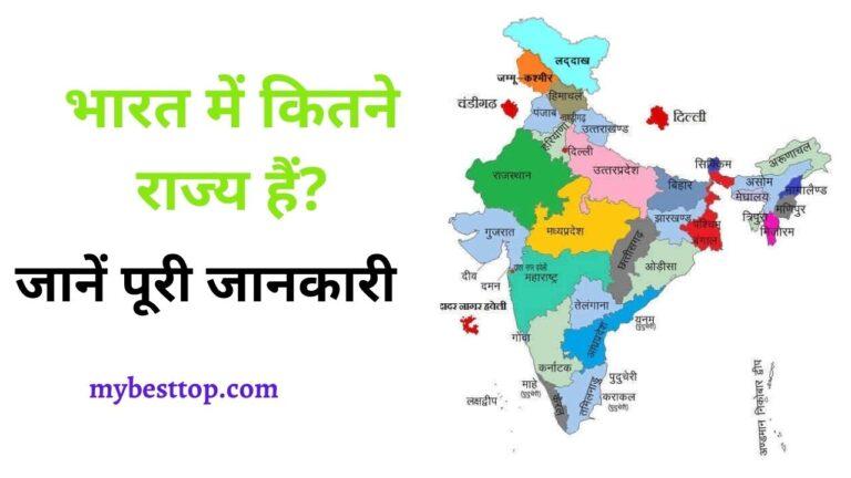 भारत में कितने राज्य हैं - Bharat Mein Kitne Rajya Hai