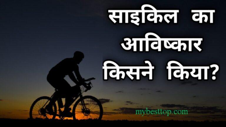 साइकिल का आविष्कार किसने किया