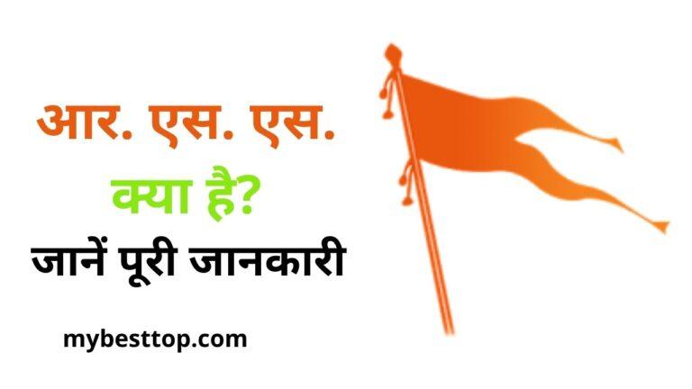 RSS Full Form In Hindi | आरएसएस फुल फॉर्म क्या होता है?