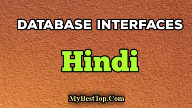 Database Interfaces in Hindi